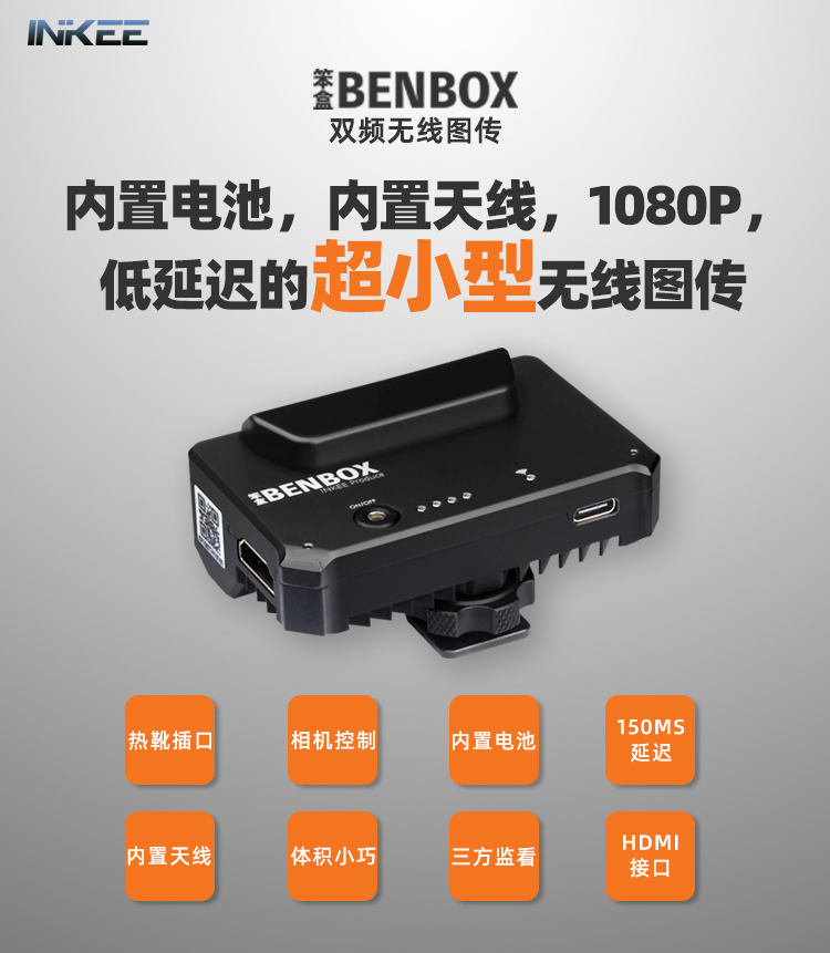 [NAB2020]BENBOX Wirelee video  Transmitter FHD Transmitter uses 5G Wi-Fi to turn your smart phones into professional Wireless monitors.-cine accessories