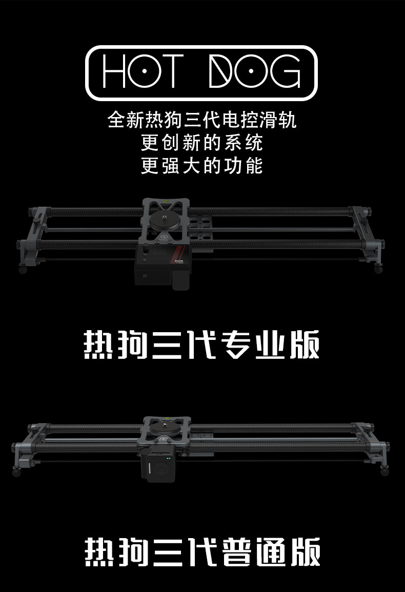 洋葱工厂电动滑轨单反相机手机摄影摄像1.2米专业版3代